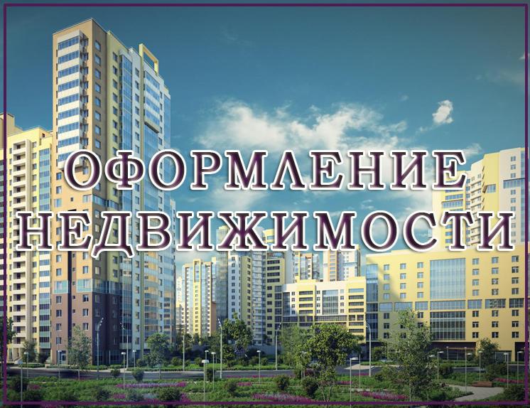 Оформление недвижимости