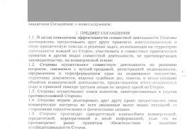 """""""ПОКРОВ"""" в г. Краснодар подписал соглашение о сотрудничестве с Французскими партнёрами"""